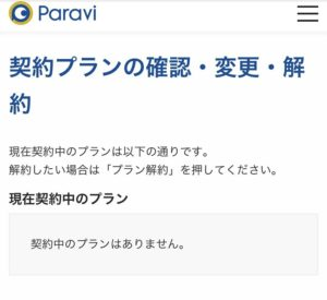 Paraviの説明3