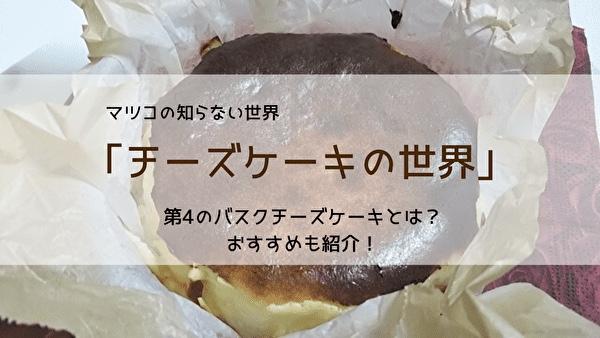 チーズケーキの世界表紙